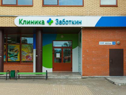 клиника Заботкин